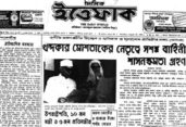 AUG 15, 1975 the Daily Ittefaq failed to make the headline on the following day